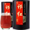 郁含香 祁红红茶 125g*2罐 69元包邮(需用券)