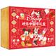 《迪士尼欢乐中国年礼盒 · 米奇90周年珍藏版》
