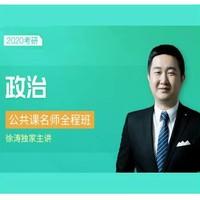 值友专享 : 沪江网校 2020考研公共课名师全程班【政治】(徐涛独家主讲)