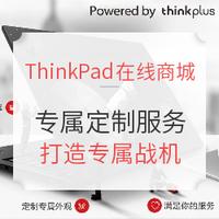 促销攻略:ThinkPad 专属定制 全方位详解
