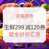 天猫超市 双12生鲜大促 好价汇总 299减120券,叠加限时优惠