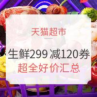天猫超市 双12生鲜大促 好价汇总