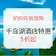 杭黄高铁19年1月5号开通,不去千岛湖走一波吗!