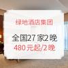 绿地酒店集团 全国27家酒店2晚套餐 +凑单品 469元起/间(券后)