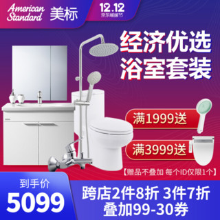 美标卫浴 1858马桶+淋浴花洒+浴室柜+浴镜 浴室套装组合 1858+浴室柜组合+淋浴花洒