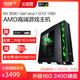 宁美国度AMD锐龙2代 Ryzen 5 2600/GTX1060吃鸡游戏台式电脑主机