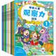 《儿童观察力系列训练游戏书 找不同迷宫书》4册