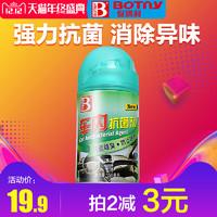 车内除味杀菌剂(拍2件减3元 折合18.4元/瓶)