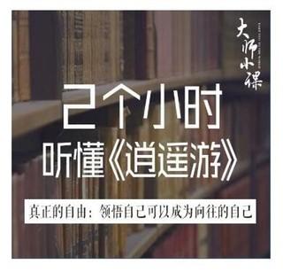《大师小课:2小时听懂逍遥游》音频节目