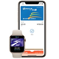 移动端 : ‎北京公交一卡通 X Apple Pay  首次开卡