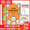 12日0点、双12预告:半小时漫画中国史1+中国史2+中国史3+世界史 套装共4册 当当礼盒 79.90元