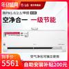 LG KFR-26GW/J11ARBp 大1匹 全直流变频 壁挂式空调 5461元包邮