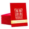 GuangBo 广博 ZS6688-1 16K红色绒面荣誉证书带内芯 75本装 *5件 1020元包邮(合204元/件,需用券)