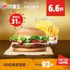 汉堡王 3份经典皇堡餐 超值套餐 多次电子兑换券 90元