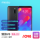 Meizu/魅族 魅族V8 4GB+64GB 曜黑 全面屏移动联通电信4G全网通手机