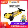 Disney 迪士尼 小黄人滑板车 *2件 286元(合143元/件)