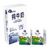 尼平河全脂纯牛奶200ml*24盒/整箱 澳洲进口 *2件 78.4元(合39.2元/件)