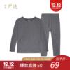 网易严选 儿童棉质保暖内衣套装(上衣+裤子) 69元