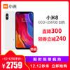 Xiaomi/小米 小米8 白色 6GB内存 256GB 移动联通电信4G全网通手机 2759元