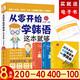 从零开始学韩语这本就够零起点韩语自学入门教材教程 中文谐音 韩国语初级教程学习韩文书