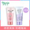 日本naris娜丽丝防晒霜套装防水spf50+面部美白隔离学生正品 118元