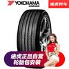 优科豪马轮胎 途虎包安装 ADVAN dB V551 215/50R17 91V适配东风本田杰德 429元