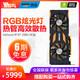 映众GeForce RTX 2080黑金至尊OC版 8GB吃鸡显卡游戏电竞独立显卡+凑单品