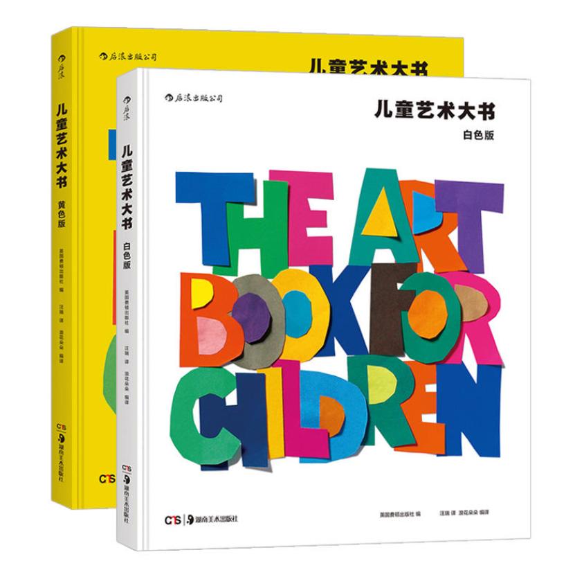 浪花朵朵 《儿童艺术大书:白色版+黄色版》(套装共两册) (精装、套装)