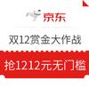 京东 12.12暖暖节 赏金大作战 赏金追加,抢1212元无门槛,可叠加赏金