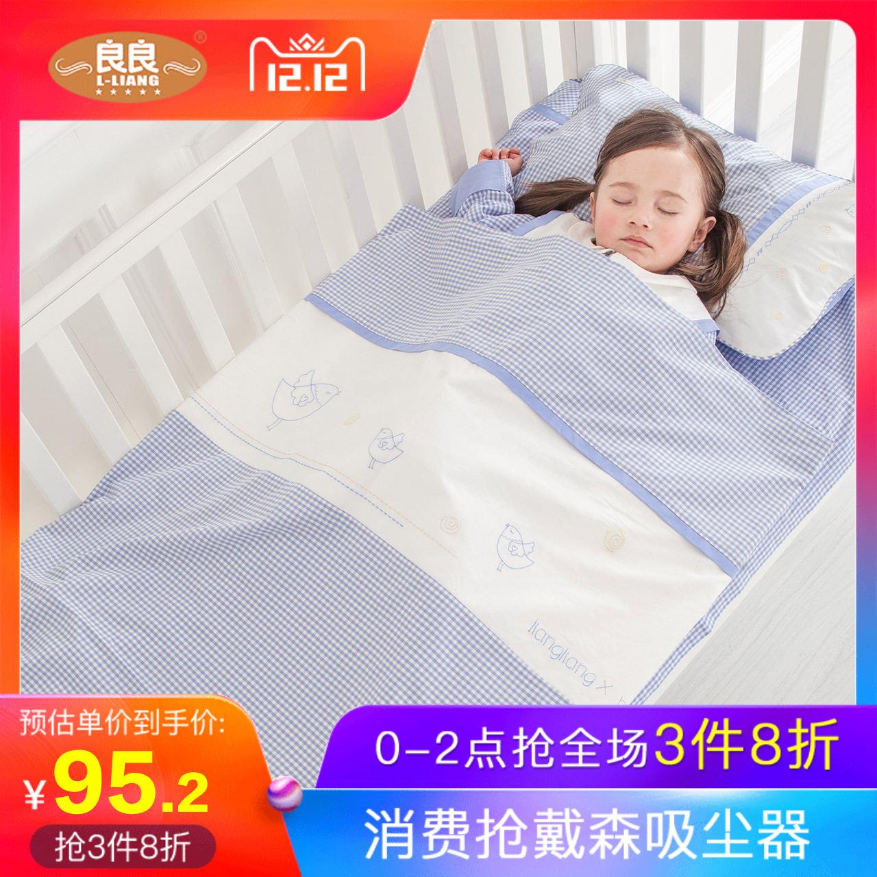 良良 婴儿被套单件四季纯棉宝宝用品新生儿床品保暖幼儿园小被子