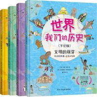 《世界:我们的历史》(手绘精装4册)