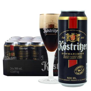 德国贵族黑啤德国原装进口啤酒 卡力特纯麦黑啤酒500ml*24听整箱