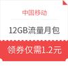 中国移动 12GB流量月包 1.2元,12月份当月有效