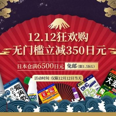 促销活动、力度升级:多庆屋中文官方商城 和风物语狂欢月 日用百货