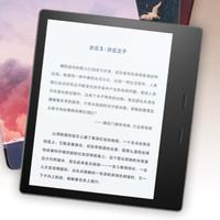 Kindle Oasis 二代电子书阅读器 银灰色 8G
