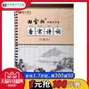 《田雪松凹槽写字板-唐宋诗词》 8.8元包邮(需用券)