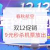春秋双十二   9元秒杀机票放出  含税400+ 日韩、东南亚、港澳台、境内都可订