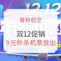 航司促销:春秋双十二   9元秒杀机票放出  含税400+