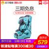 感恩阿瑞斯安全座椅 汽车宝宝儿童安全座椅isofix接口9月-12岁 579元
