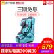 感恩阿瑞斯安全座椅 汽车宝宝儿童安全座椅isofix接口9月-12岁