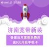 CHINA TELECOM 中国电信 村淘 100MB宽带包年 191元