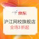 京东 沪江网校旗舰店 双12专场