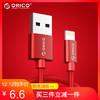 ORICO 奥睿科 Lightning接口数据线 1m 9.9元包邮