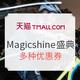 天猫精选 Magicshine 年终盛典