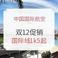 航司促销:国航双12大促  送龙腾贵宾室和机场泊车券