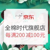 促销活动:京东 全棉时代官方旗舰店