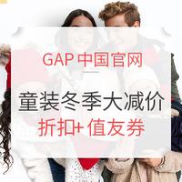 值友专享、促销活动: GAP中国官网 童装冬季大减价