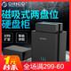 ORICO 奥睿科 DS200U3 3.5英寸双盘位硬盘柜 USB3.0