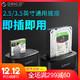 ORICO 奥睿科 2.5/3.5英寸通用 玩客云专用硬盘底座