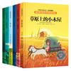 《纽伯瑞儿童文学奖书系》(国际大奖)(套装共6册) 80.6元,可400-260